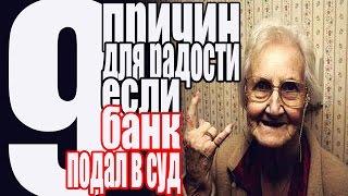 видео Судебный приказ Тинькофф Банка | Что делать если банк подал в суд