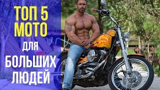 ТОП 5 Мотоциклов до 250.000 для БОЛЬШИХ ЛЮДЕЙ