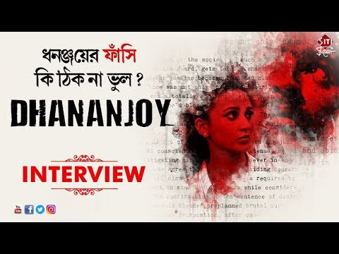 Dhananjoy ( ধনঞ্জয় ) | তর্কে বিতর্কে Dhananjoy | Interview | Mimi | Anirban | Arindam