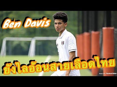 EP 53: ความคิดเห็นแฟนบอลอาเซี่ยน ต่อ Ben Davis นักเตะลูกครึ่งไทย ในทีมชาติสิงคโปร์ ชุด U19