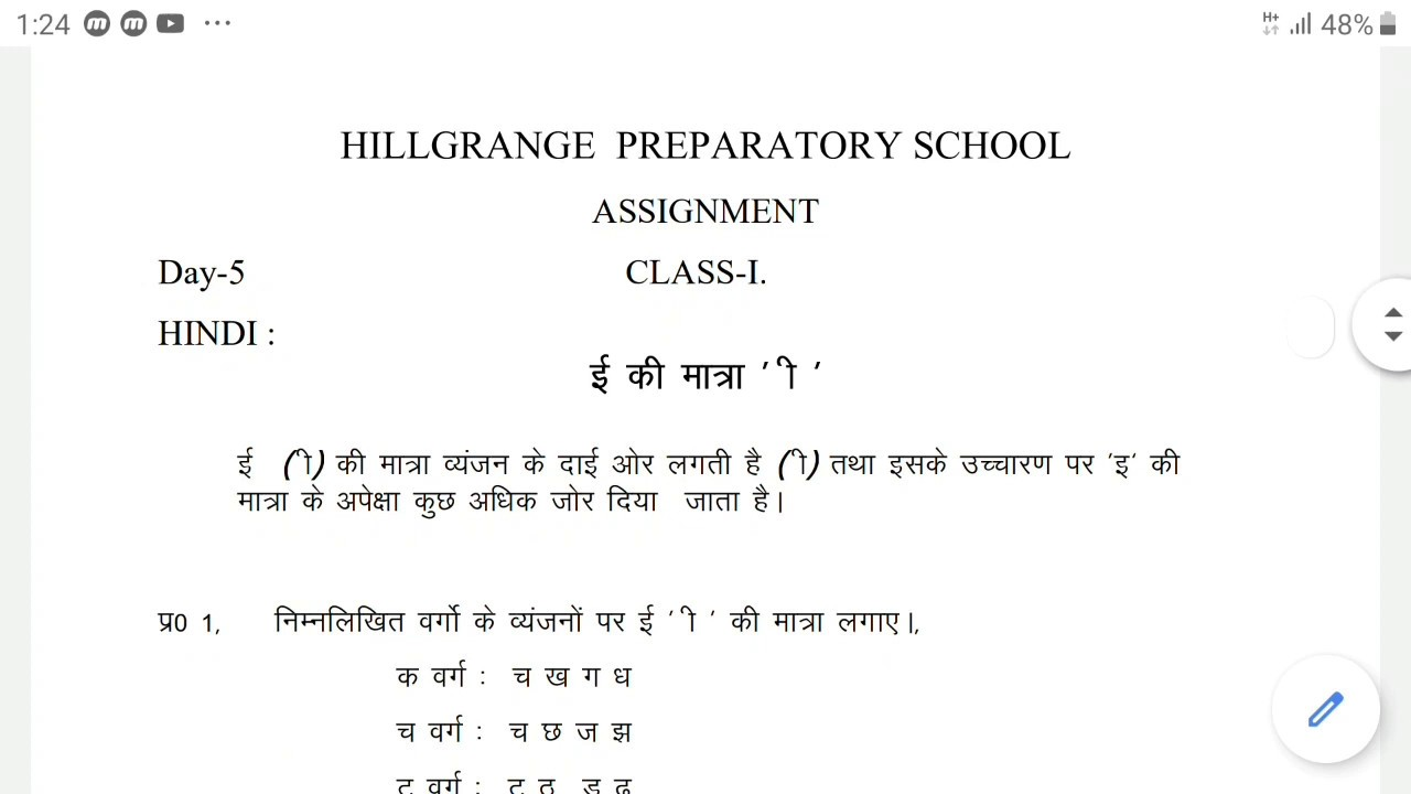Hindi Worksheets Class 1st Unsolved Worksheets Icse Board Youtube