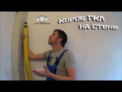 Короб из гипсокартона на стене своими руками