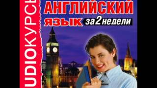 """2000775 08 Аудиокурсы. """"Английский язык за 2 недели"""" УРОК 8 Поездка за город"""