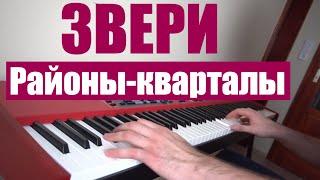 Звери - Районы-кварталы | Кавер на фортепиано | Евгений Алексеев видео