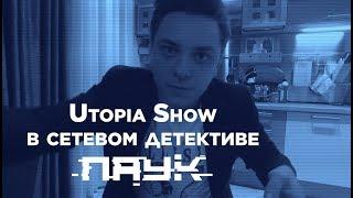 Блогер Utopia Show в сериале «Паук»