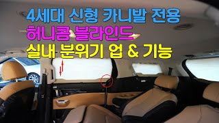 4세대 신형카니발 차박 필수용품 허니콤블라인드 출시