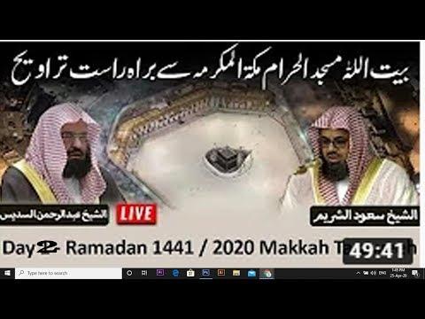 Mecca Live Today 🕋 بث مباشر    قناة القرآن الكريم Makkah Live