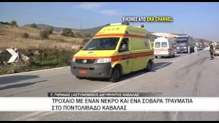 Τροχαίο με έναν νεκρό και έναν σοβαρά τραυματία στο Ποντολίβαδο Καβάλας