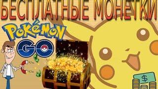Накрутка монет в 2048 Pokemon GO!!!