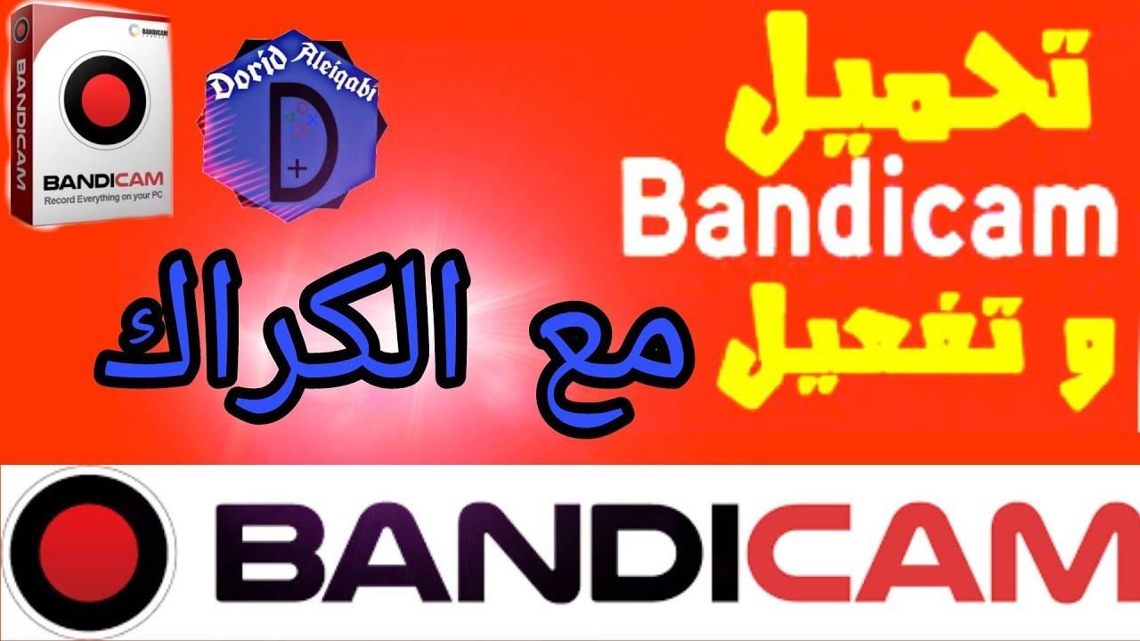 تحميل برنامج bandicam مع الكراك