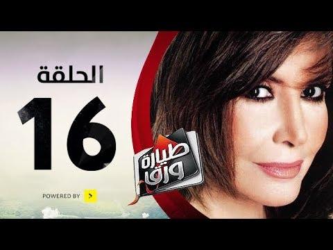 مسلسل طيارة ورق - الحلقة السادسة عشر - بطولة ميرفت أمين - Tayara waraq Series Episode 16
