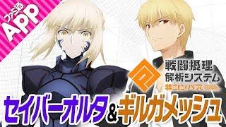【#コンパス】セイバーオルタ&ギルガメッシュを紹介!【Fate/stay ni…