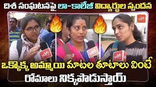 Dr Ambedkar Law College Students Goosebumps Speeches | Telangana News