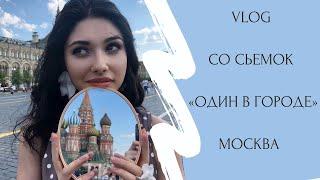 VLOG Москва. Съёмки телепередачи «Один день в городе»