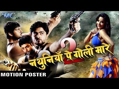 Nathuniya Pe Goli Mare 2 - (Motion Poster)- Monalisa,Vikrant - Bhojpuri Film 2017
