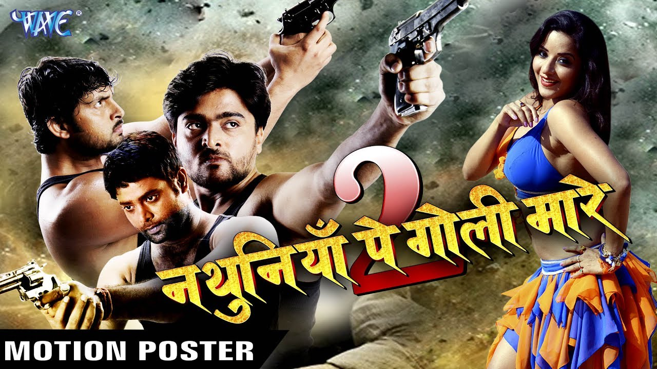 Nathuniya Pe Goli Mare 2 Motion Poster Monalisa Vikrant Bhojpuri Film 2017 Youtube