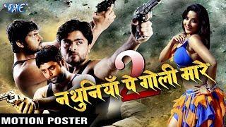 Nathuniya Pe Goli Mare - नथुनिया पे गोली मारे (Motion Poster)- Monalisa,Vikrant - Bhojpuri Film 2017