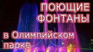 🇷🇺 ОЛИМПИЙСКИЙ ПАРК В СОЧИ. ПОЮЩИЕ ФОНТАНЫ у Олимпийского факела. Шоу танцующих фонтанов.