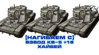 █▬█ █ ▀█▀ [Нагибаем с] Взвод КВ-5 #18: Хайвей