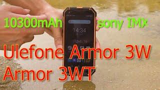 Ulefone Armor 3W и Armor 3WТ Обзор технических характеристик защищённых смартфонов