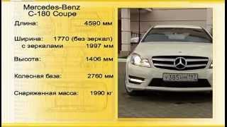 mercedes benz c 180 coupe тест драйв от td