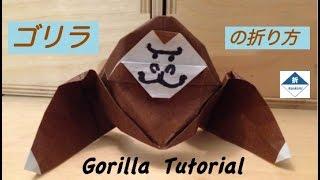 ゴリラの折り方を紹介しています。2016年の干支を折り紙で作ってみませ...