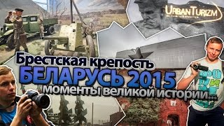 Брестская крепость с МШ.(Как же давно я хотел сюда добраться... Я в вк: https://vk.com/urbanmsh Заказ рекламы: http://vk.cc/3E70Bv., 2015-05-08T18:22:12.000Z)