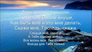 Сохрани сердце моё - Инглет Сергей