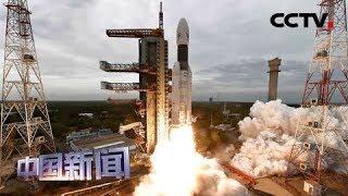 [中国新闻] 媒体焦点:印度首次太空军演传递出什么信号?印媒:渴望获得太空优势 | CCTV中文国际