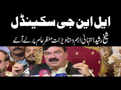 Sheikh Rasheed Ahmed Press Conference | 11 Oct 2017 Neo News
