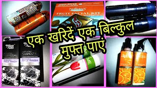 Buy 1 get 1 free Shopping Haul / Trade Fair Shopping Haul / Cheap Shopping Haul / Haul 2018