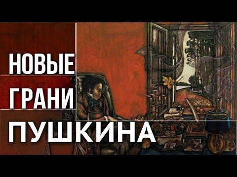 Пушкин: утерянная рукопись и упущенные смыслы. Владимир Козаровецкий