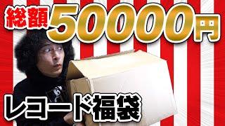 総額50000円のレコード福袋を開封した結果!?