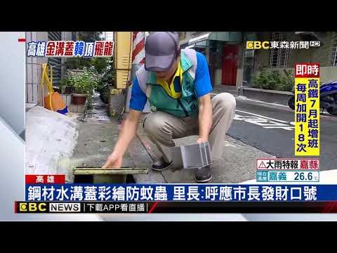 高雄發財了? 水溝蓋「噴金」 印韓國瑜Q版圖案