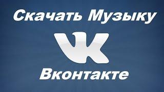 Как скачать музыку Вконтакте без программ(Заходим в Google chrome - Настройка и управление Google Сhrome - Настройки - Расширения - Еще расширения - MusicSig vkontakte или..., 2015-11-27T17:23:30.000Z)