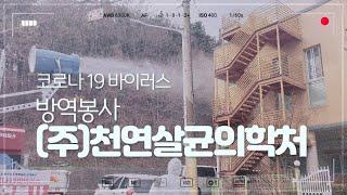 주식회사 천연살균의학처, 대전광역시 동구지역 방역봉사중