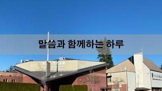 """[카나다광림교회] 21.07.12 """"말씀과 함께 하는 하루"""" (최대훈 목사)"""