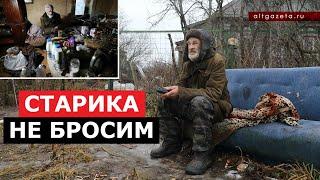 Не умереть от голода и холода в деревне 81-летнему москвичу поможем вместе!