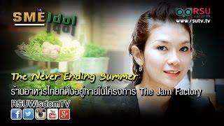 SME Idol : The Never Ending Summer ร้านอาหารไทยที่ตั้งอยู่ภายในโครงการ The Jam Factory