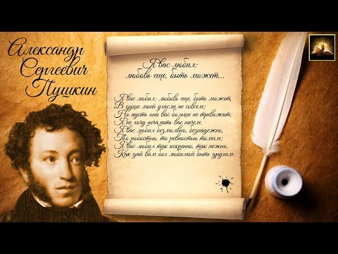 """Стихотворение А.С. Пушкин """"Я вас любил: любовь еще, быть может"""" (Стихи Русских Поэтов) Аудио Стихи"""
