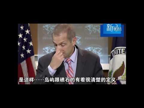 中国记者持美官方地图质问 发言人语塞用笑掩饰