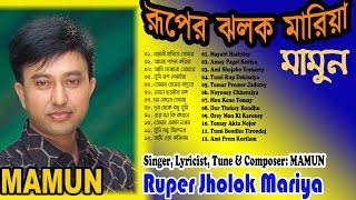 ''Ruper Jholok Mariya'' Full Album Art Track By Singer MAMUN