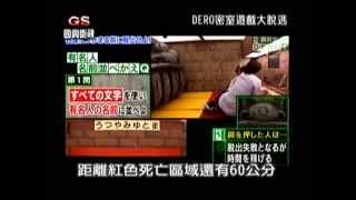 DERO密室游戏大脱逃第25集