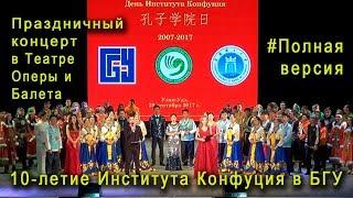 10-летие Института Конфуция в БГУ (Полная версия)