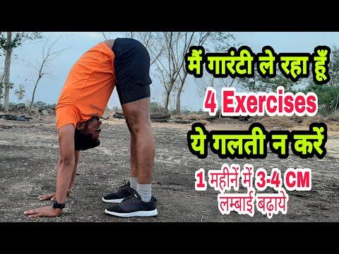 Only 4 Exercises से लम्बाई बढ़ाये ! Height kaise badaye - Exercises ,Tips Hindi & Diet