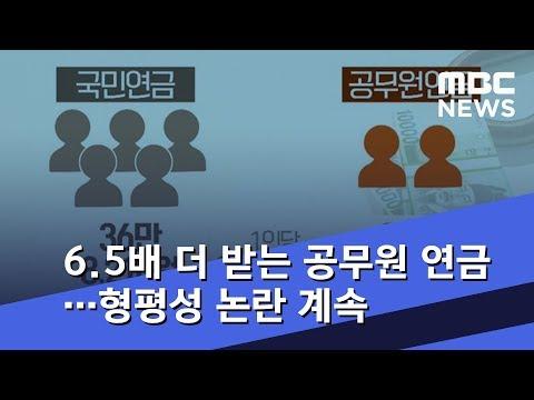 6.5배 더 받는 공무원 연금…형평성 논란 계속 (2018.08.13/뉴스데스크/MBC)