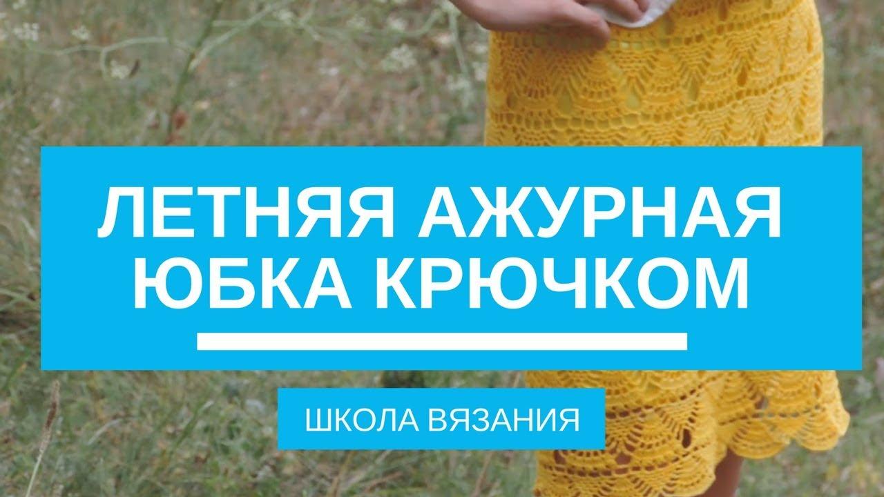Связать юбку в школу