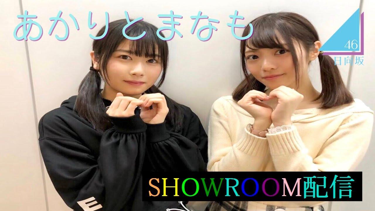 日 向坂 showroom