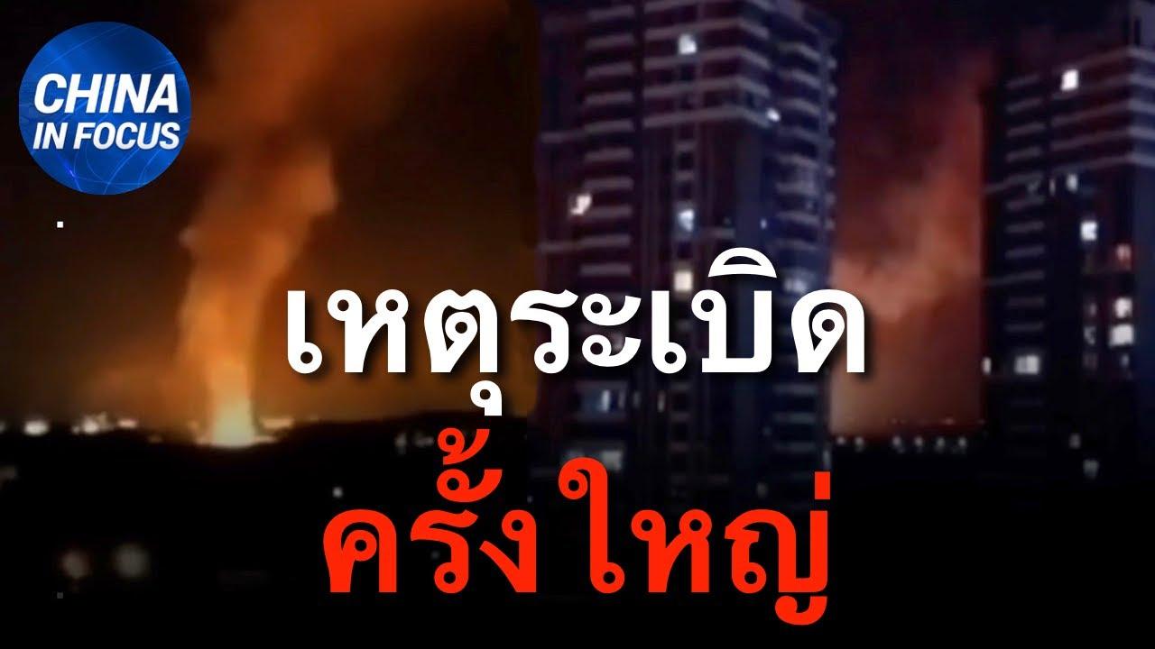 เมืองหลวงของจีนมีการระเบิดรุนแรง; ข่าวลือเรื่องแห่ถอนเงินจากธนาคาร; ฝนตกหนักและโคลนถล่มในจีน
