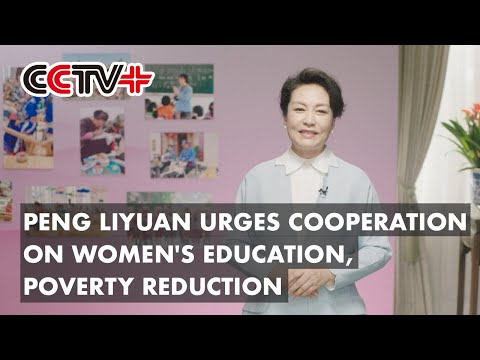 Peng Liyuan urges cooperation on women's education, poverty reduction